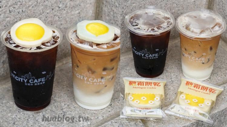 7-11新品上市!超療癒「荷包蛋拿鐵咖啡」讓你開啟美好的一天!全台6200多家門市皆有販售~