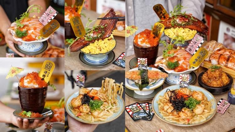 浮誇系丼飯「信兵衛手作丼飯壽司」你吃過了沒?日式建築與裝潢,讓你彷彿置身在日本街頭!生意非常好,建議事先訂位~