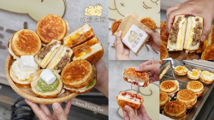 原新竹花市、苗栗頭份的包軌雞蛋漢堡搬遷至食品路上啦!以全新的「吃堡太閒雞蛋漢堡」繼續營業!七種口味,有鹹有甜,建議提前電話預訂!