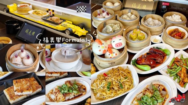 「福美樂Formula 1」港式茶餐廳,以F1賽車直送餐點到你座位上!餐點以港式料理、江浙點心及中式快炒為主,上百道的餐點選擇,絕對能滿足你!