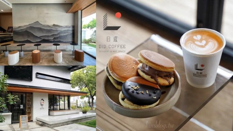 竹北咖啡廳『日遲 DIDcoffee』.銅鑼燒搭配咖啡拿鐵是下午茶的絕配組合,也有各式小蛋糕可以選擇!內用全採線上預約制、戶外用餐不限時~