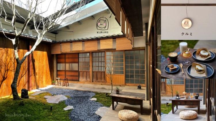 新開幕.哭哭咖啡全新品牌『kurumi』,讓你一秒來到日本!主打米漢堡、咖哩,也有甜點、飲品可以選擇,採預約制,也可現場候位!(內有菜單MENU)