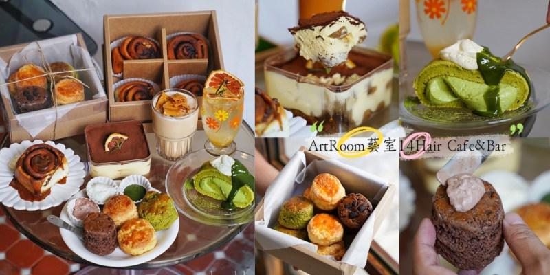 N訪的咖啡廳,就是這間結合咖啡廳、美髮沙龍、酒吧的「ArtRoom藝室14Hair Cafe&Bar」,大推肉桂捲、生乳捲,也有司康、巴斯克乳酪。