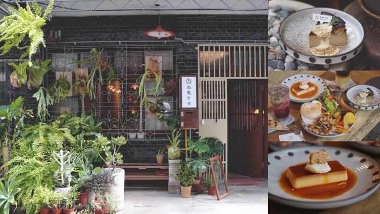 新開幕.老宅甜點咖啡廳推薦『烏點'作作 Woo,zuo-zuo』,隱藏在巷弄裡的世外桃源,放假有空就來坐坐吧!(早午餐/下午茶)