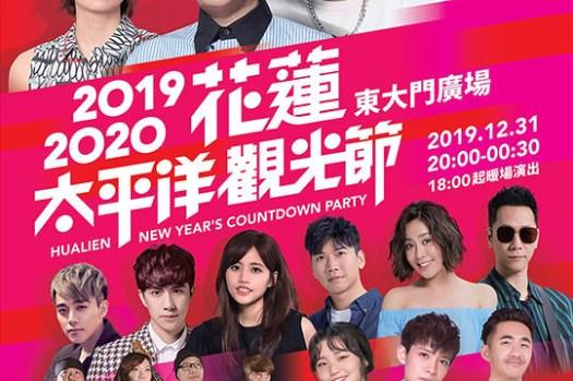 [花蓮跨年晚會] 2019-2020 太平洋觀光節 | 演唱會 12/31 晚上八點讓你 High 到 2020 年!
