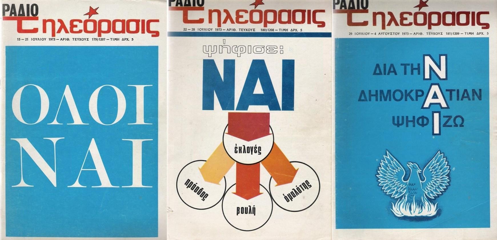 Εξώφυλλα του κρατικού περιοδικού Ραδιοτηλεόραση (15, 22 και