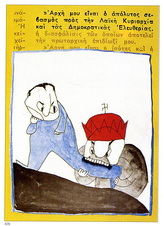 Αντιβασιλική αφίσα, φιλοτεχνημένη από τον Αλέξη