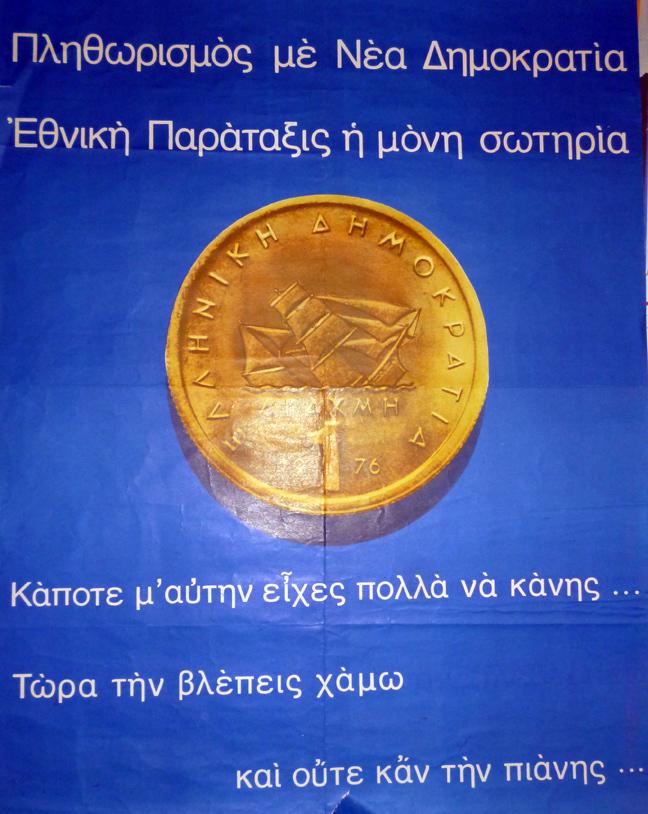 Αφίσα της Εθνικής