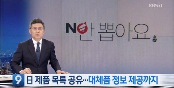 """18일 KBS '뉴스9' '""""숨은 일본 제품 찾아낸다""""…소비자들 '대체 국산품' 정보 공유′ 리포트 (사진=방송화면 캡처)"""