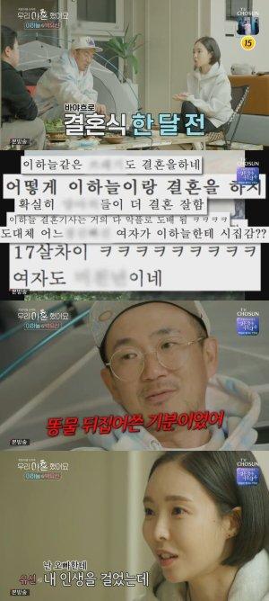 """""""불안한 발언에 대한 이하늘의 태도가 불안했다"""": 박유선이 이별 후 고백 한 진짜 이혼 이유"""