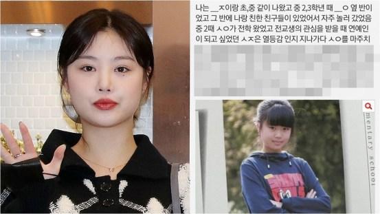 수진 (여자) 아이들이 학교에서 배우 서신애의 외모를 얕 보았다는 또 다른 의혹이 제기됐다.