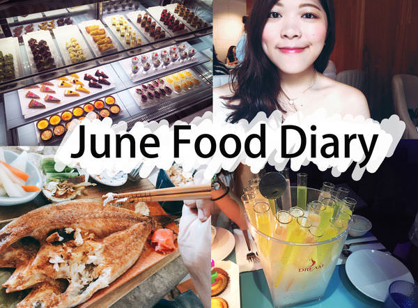 波莉美食日記 2016六月份美食日記❤❤❤