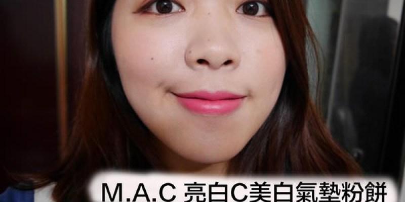 混合肌第一次就一拍即合的氣墊粉餅♥♥♥M.A.C 亮白C美白氣墊粉餅♥