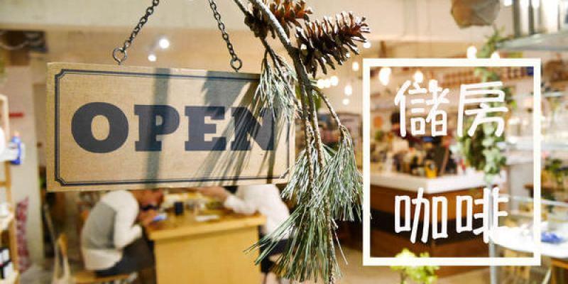 馬來貘Cherng和當肯都來過的儲房咖啡|在充滿花的地方滿足內心的文青魂❤ (含菜單)|松江南京站