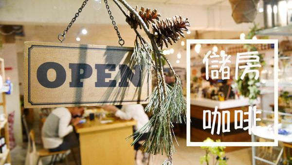 馬來貘Cherng和當肯都來過的儲房咖啡|在充滿花的地方滿足內心的文青魂❤ (含菜單)| 松江南京站