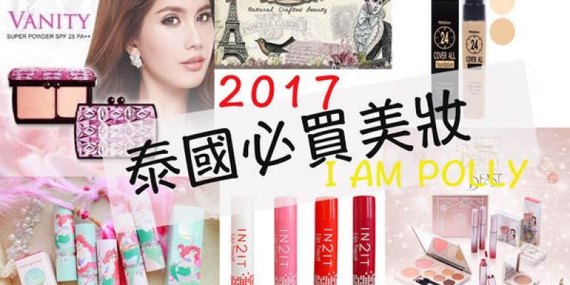 泰國必買彩妝| Mistine 、Cute press 心得分享和粉底實測♥♥