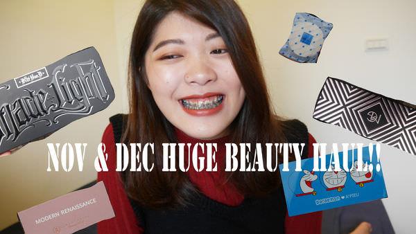 2016年11月及12月美妝產品購物心得分享♥