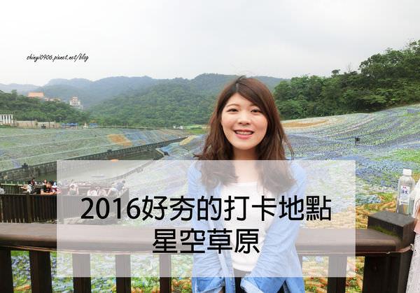 台北北海岸 好多人打卡的星空草原✵✵✵