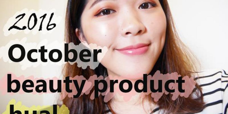 2016年十月份美妝少少的敗家分享♡♡