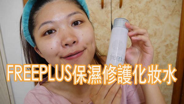 無酒精無香料的freeplus保濕修護化妝水❤️ 讓人一再回購的敏感肌愛用品!