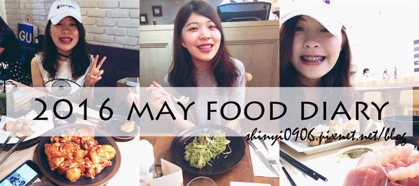波莉美食日記 台北聚會餐廳推薦 五月份美食日記❤❤❤