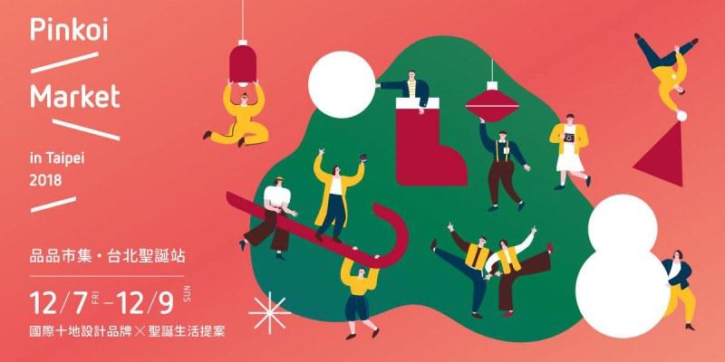 交換禮物推薦  2018 Pinkoi Market 品品市集 台北聖誕站盛大登場!