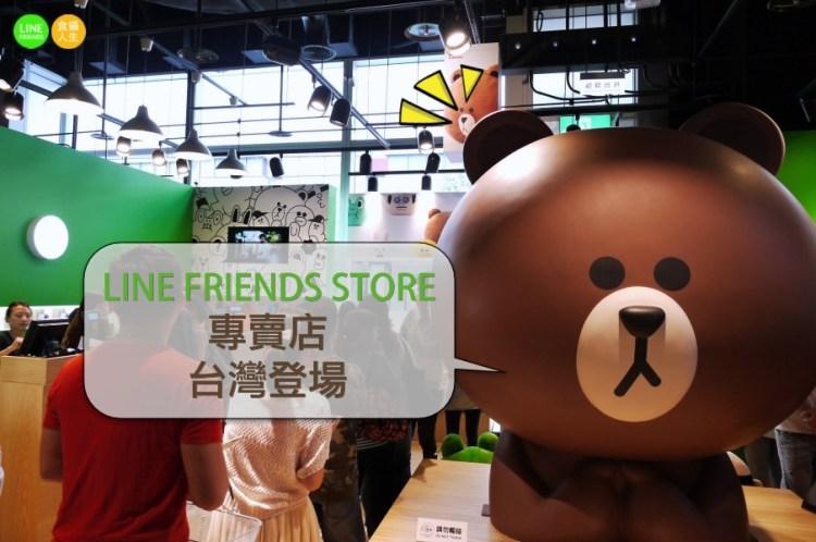 【台北・購物】 LINE FRIENDS 專賣店正式來台   不用遠赴韓國~微風松高3F新開幕搶先看,巨大熊大和眾多LINE明星溫暖迎接你