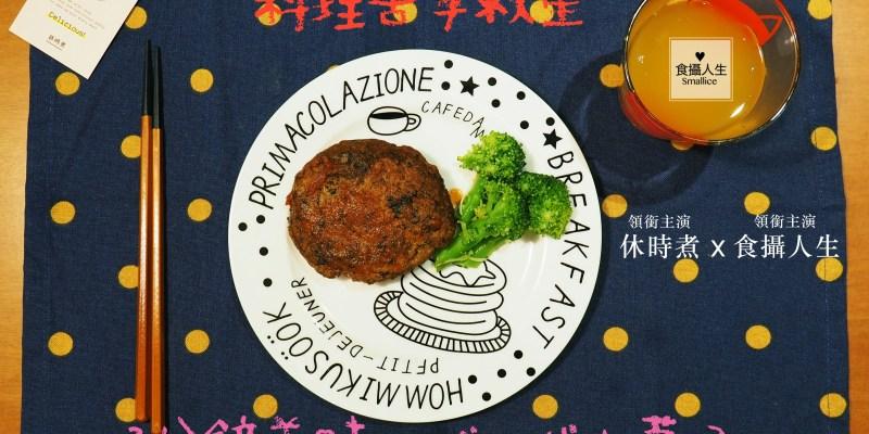 【美食】 料理手殘也能輕鬆享用漢堡排!  休時煮-手工厚切漢堡排