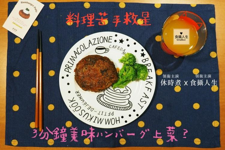 【美食】 料理手殘也能輕鬆享用漢堡排!| 休時煮-手工厚切漢堡排
