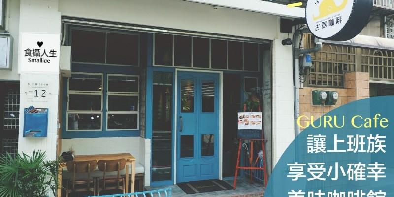 (已歇業)【台北・咖啡】 行天宮站巷弄內溫馨咖啡館~享用一頓現做美食的偷閒時間!| Guru Cafe