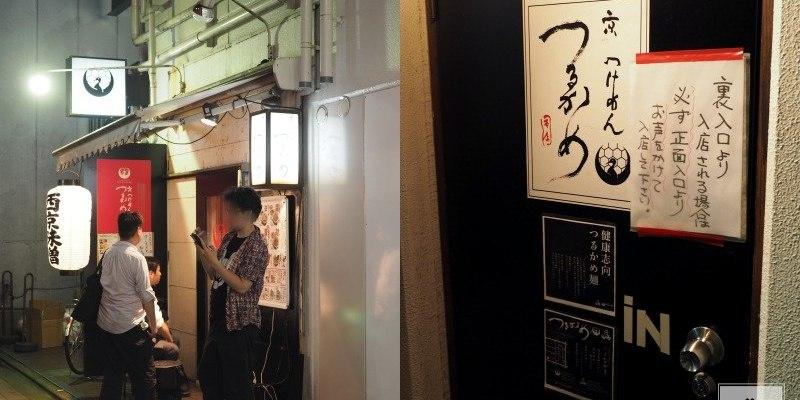 京都美食 西京味噌使用~河原町窄巷內隱藏版濃厚系拉麵!座位越擠生意越好 つるかめ