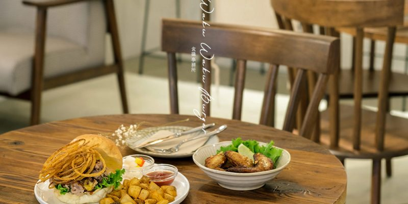 台北漢堡 Waku Waku Burger 日式小清新漢堡 針對女性設計菜單的小京都舖子〖食攝人生事務所〗