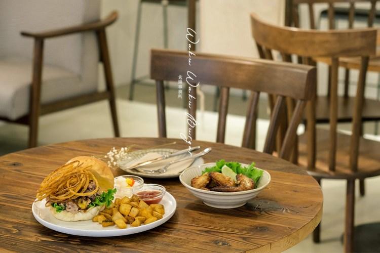 台北漢堡|Waku Waku Burger 日式小清新漢堡 針對女性設計菜單的小京都舖子〖食攝人生事務所〗