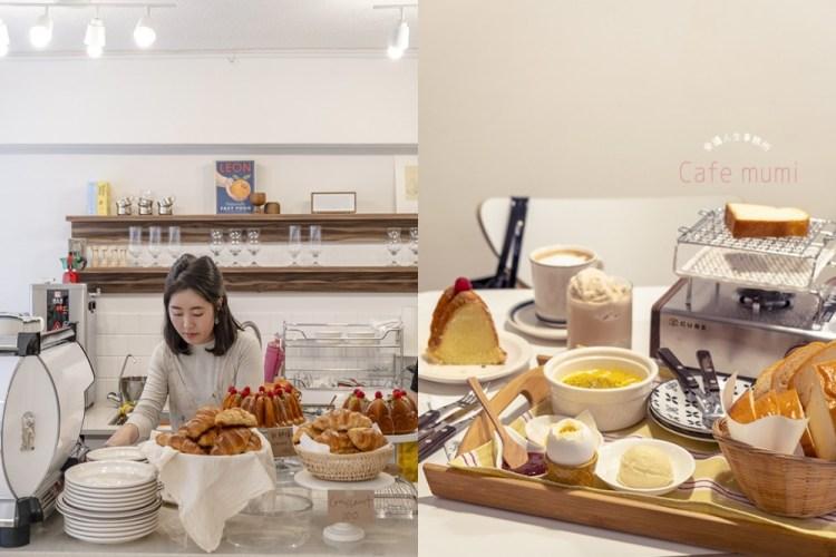 台北咖啡|Cafe mumi,餐桌上的烤吐司野餐~韓國太太和台灣老公在台紮根的正韓系咖啡廳〖食攝人生事務所〗