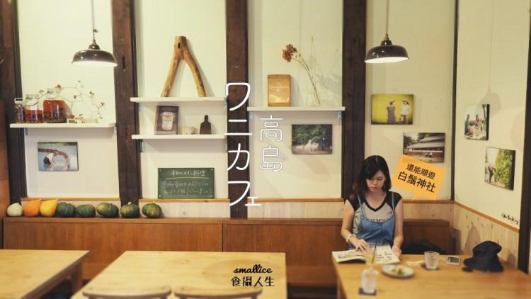 滋賀咖啡 哈囉高島~日本小夫妻一手打造的自慢咖啡館,寧靜小鎮的驚喜發現   高島ワニカフェ
