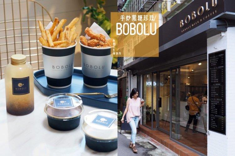台北咖啡|手炒黑糖飲品專賣店,巷弄內出乎意料的輕時尚咖啡廳 BOBOLU,佛心價位是最大彩蛋
