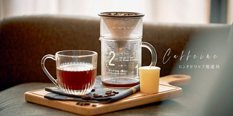 食攝推薦好物 私房手沖咖啡道具公開,新手入門也能沖出好感咖啡