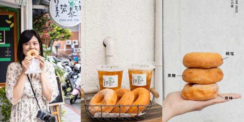 圓山站美食 美濃泰涼小米甜甜圈+清冰茶飲,手拿著吃才最美味 同場加映老店紅茶屋