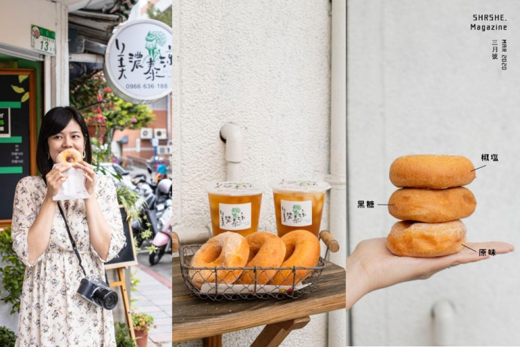 圓山站美食|美濃泰涼小米甜甜圈+清冰茶飲,手拿著吃才最美味|同場加映老店紅茶屋