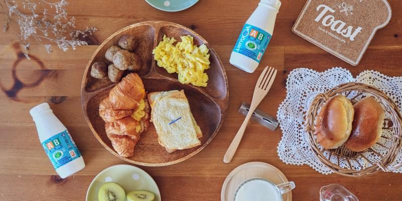 我們早餐桌上的固定班底,美食部落客大魚大肉的秘密武器|AB原味優酪乳