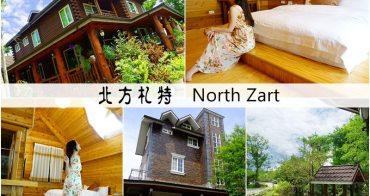 【宜蘭冬山】北方札特North Zart 典藏歐洲古堡民宿 全木屋