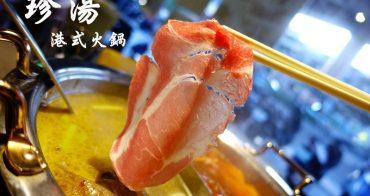 【台北東區】珍湯港式火鍋 - 道地港式鴛鴦鍋