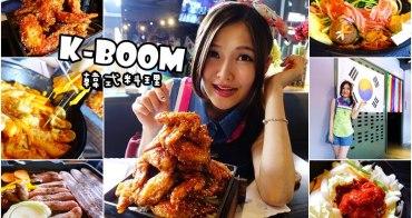 【台北中正】K-BOOM K棒韓式料理 必點巨無霸首爾塔炸雞 台北車站前美食 韓國年糕鍋