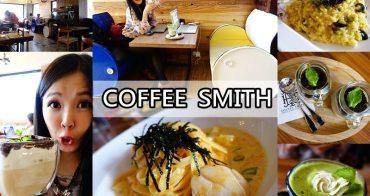 【台北松山】Coffee Smith - 南京東路工業風咖啡廳 有wifi多插座!
