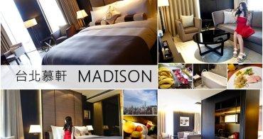 【台北住宿】台北慕軒MADISON TAIPEI - 情人節放鬆升溫之旅 可以看到台北101飯店大推薦