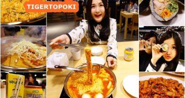 【台北信義】Tigertopoki泰一格 韓國年糕鍋 - 韓國連鎖品牌進駐阪急