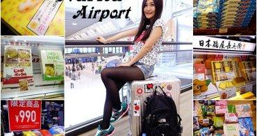 【日本東京】成田機場免稅店、Uniqlo、東京香蕉、薯條三兄弟、KitKat、雷神...
