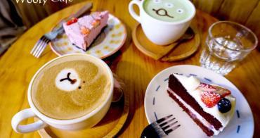 【桃園市區】Wooly Cafe - 桃園火車站可愛拉花咖啡廳 熊大 三眼 /wifi/插座