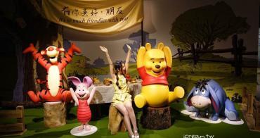【台北展覽】小熊維尼「友,你真好」特展,中正紀念堂