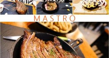 【台北內湖】Mastro Cafe - 超嫩豬肋眼 巨大戰斧豬排 聚餐超適合美式餐廳 消夜大推